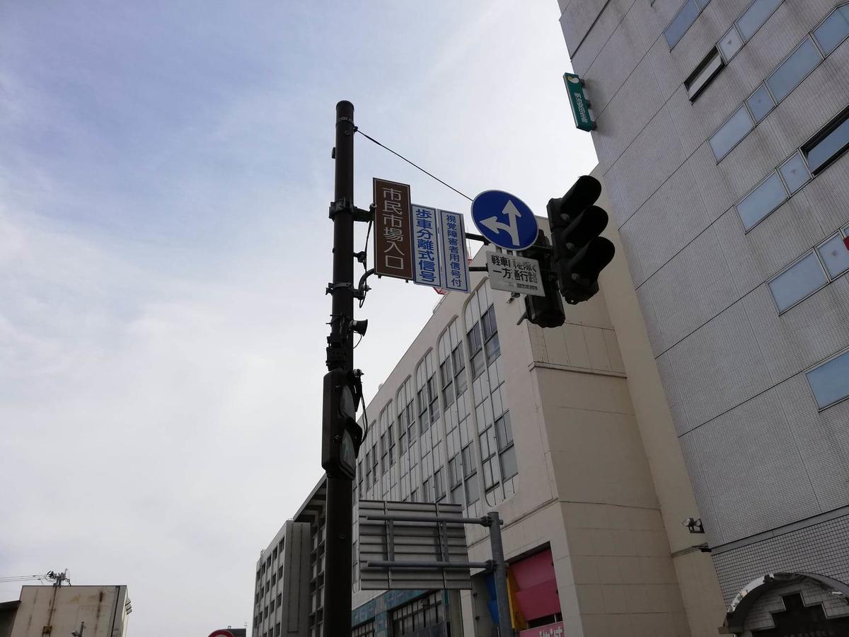 秋田駅中央口から秋田市民市場への行き方写真⑩