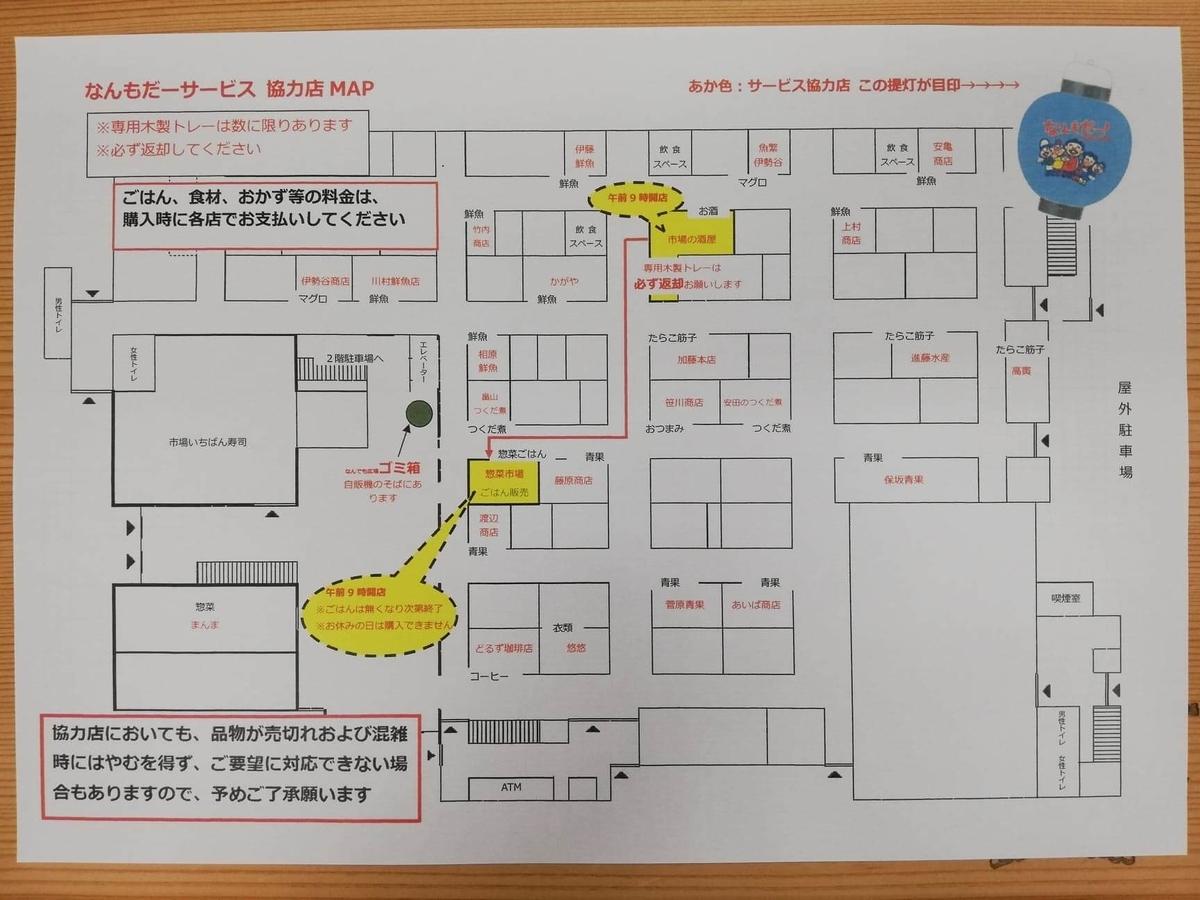 秋田市民市場内の『市場の酒屋』でもらった場内地図の写真