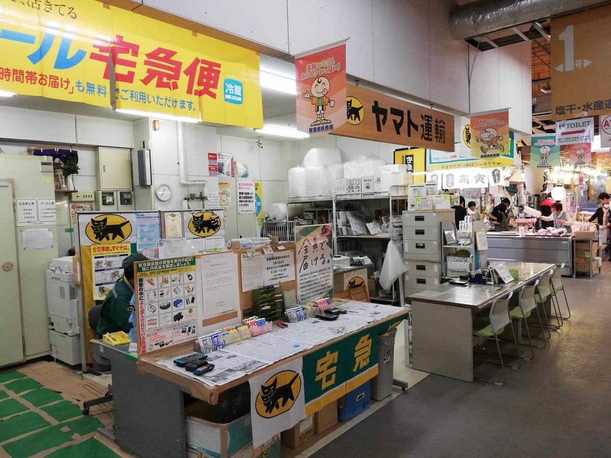 秋田市民市場内のヤマトの受付所の写真