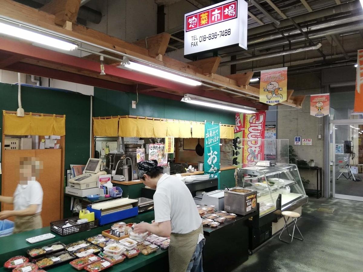 秋田市民市場内の『惣菜市場』の外観写真