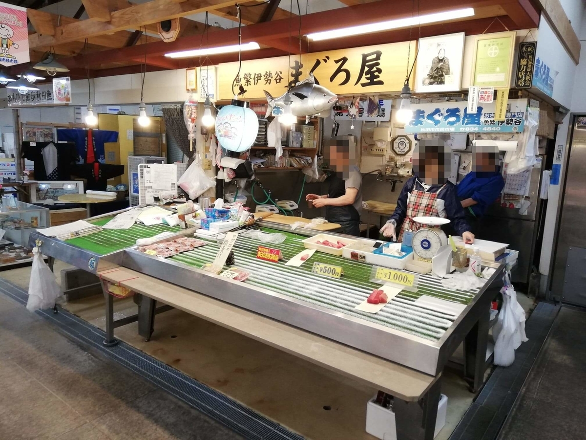 秋田市民市場内『魚繁伊勢谷まぐろ屋』の外観写真