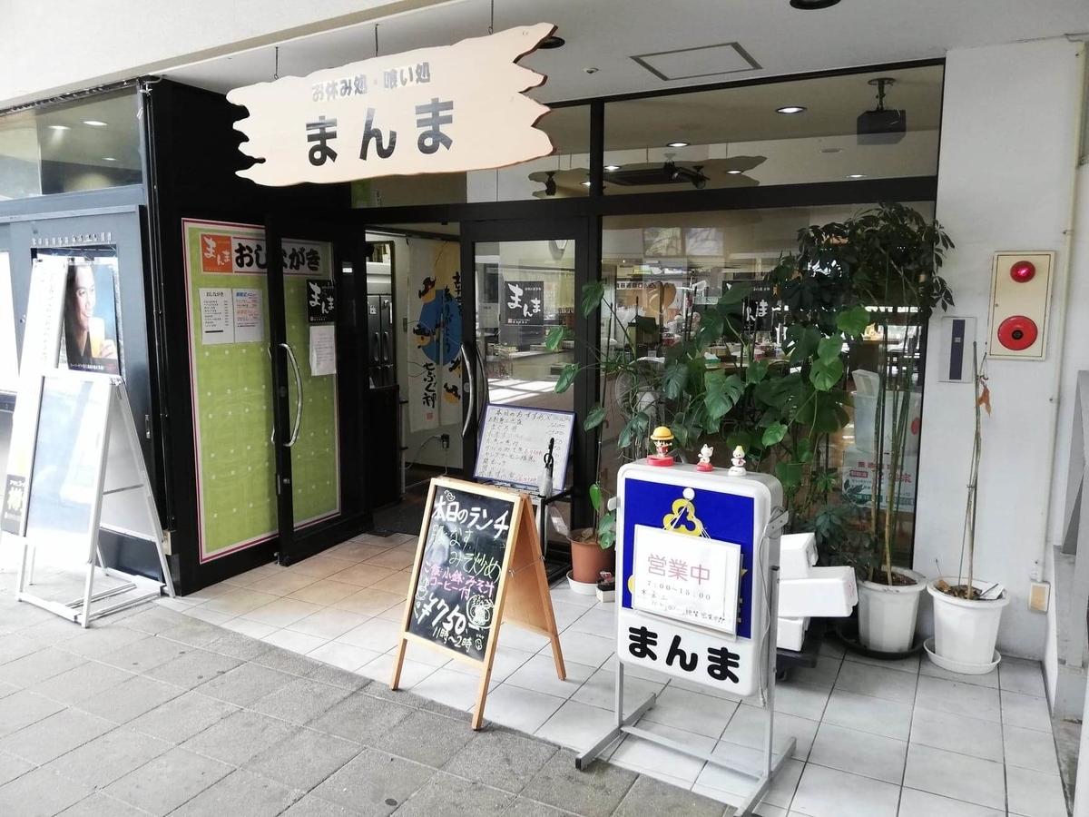 秋田市民市場『市場の食事処まんま』の外観写真