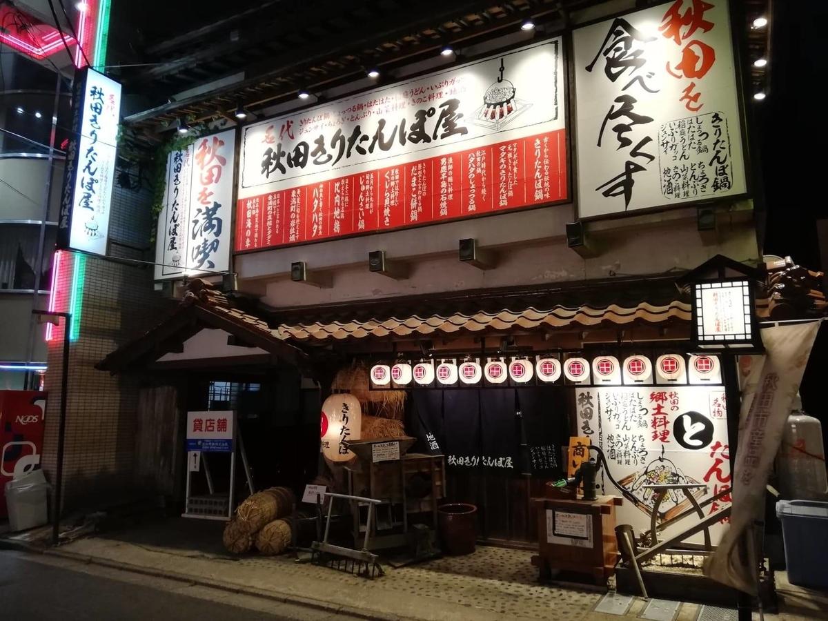 『秋田きりたんぽ屋大町分店』の外観写真