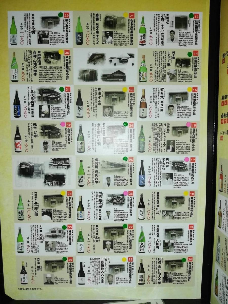 『秋田きりたんぽ屋大町分店』の日本酒メニュー表写真②