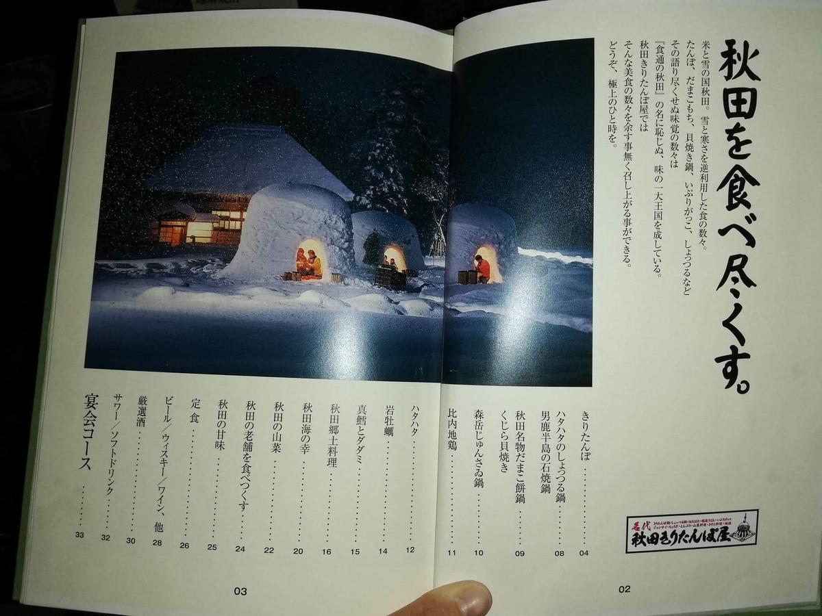 『秋田きりたんぽ屋大町分店』のメニュー表写真①