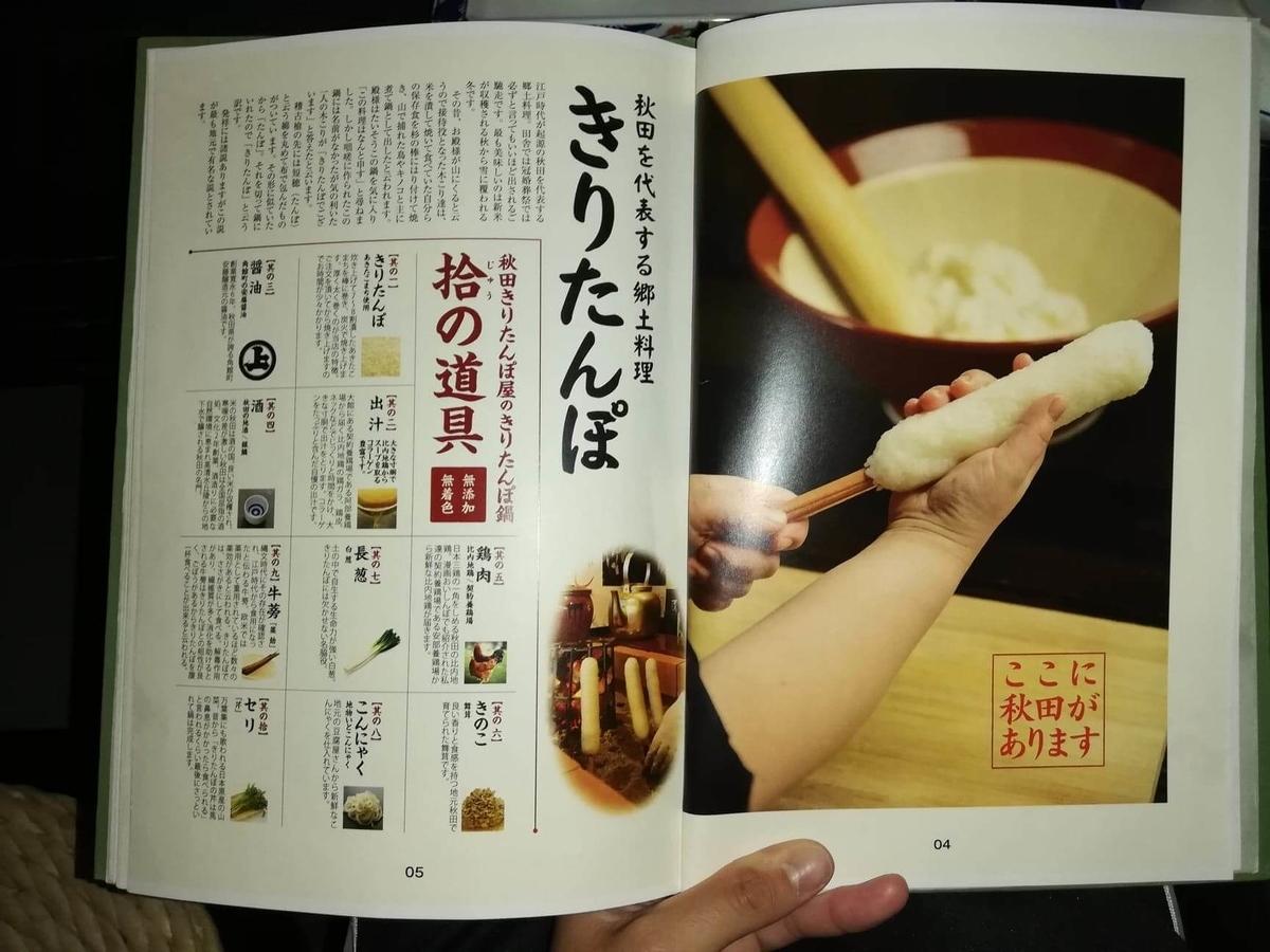 『秋田きりたんぽ屋大町分店』のメニュー表写真②