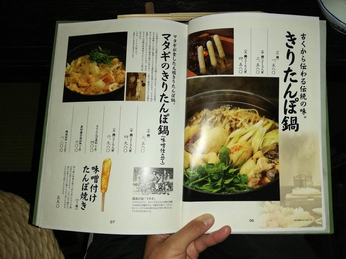 『秋田きりたんぽ屋大町分店』のメニュー表写真③