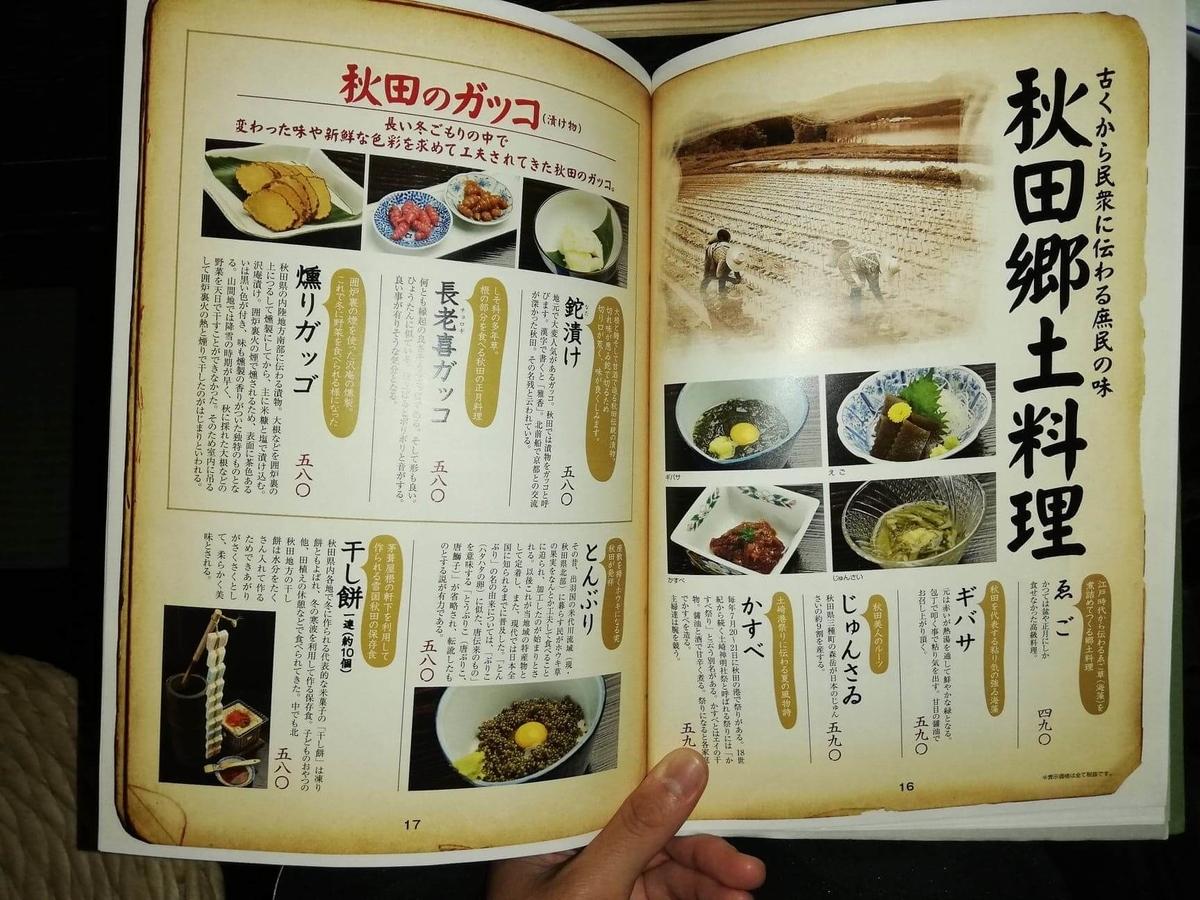 『秋田きりたんぽ屋大町分店』のメニュー表写真⑥