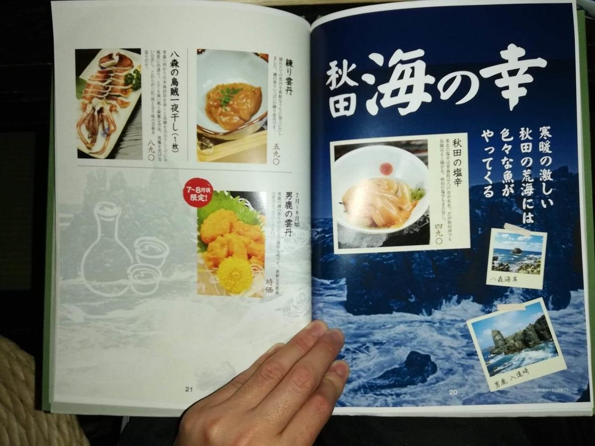 『秋田きりたんぽ屋大町分店』のメニュー表写真⑦