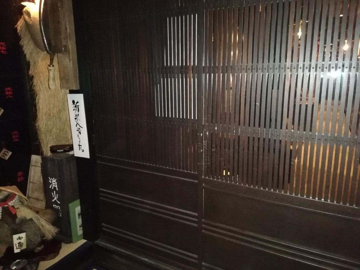 『秋田きりたんぽ屋大町分店』の店内写真①