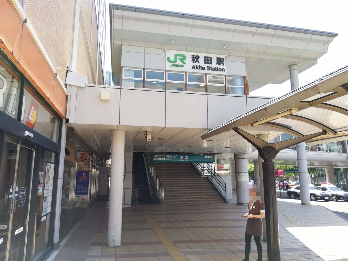 秋田駅から『秋田きりたんぽ屋大町分店』への行き方写真(1)