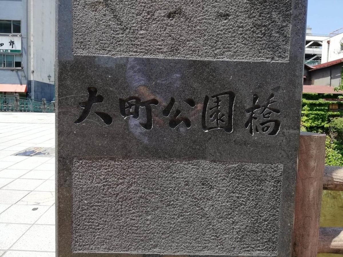 秋田駅から『秋田きりたんぽ屋大町分店』への行き方写真(12)