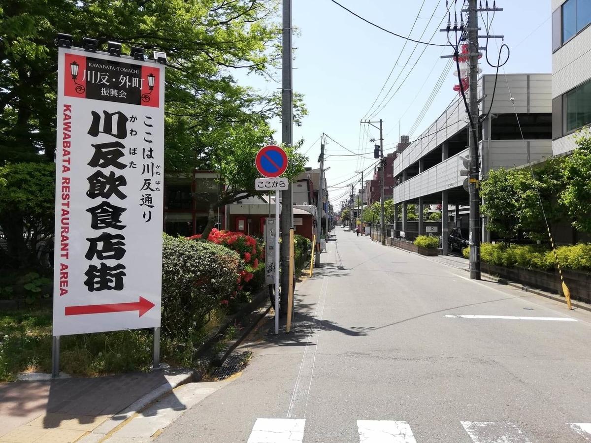 秋田駅から『秋田きりたんぽ屋大町分店』への行き方写真(18)
