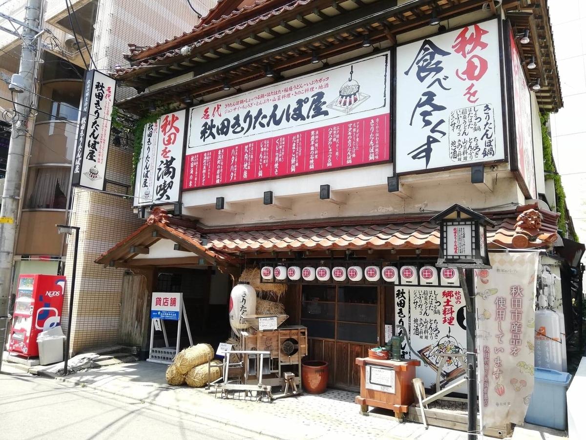 秋田駅から『秋田きりたんぽ屋大町分店』への行き方写真(22)