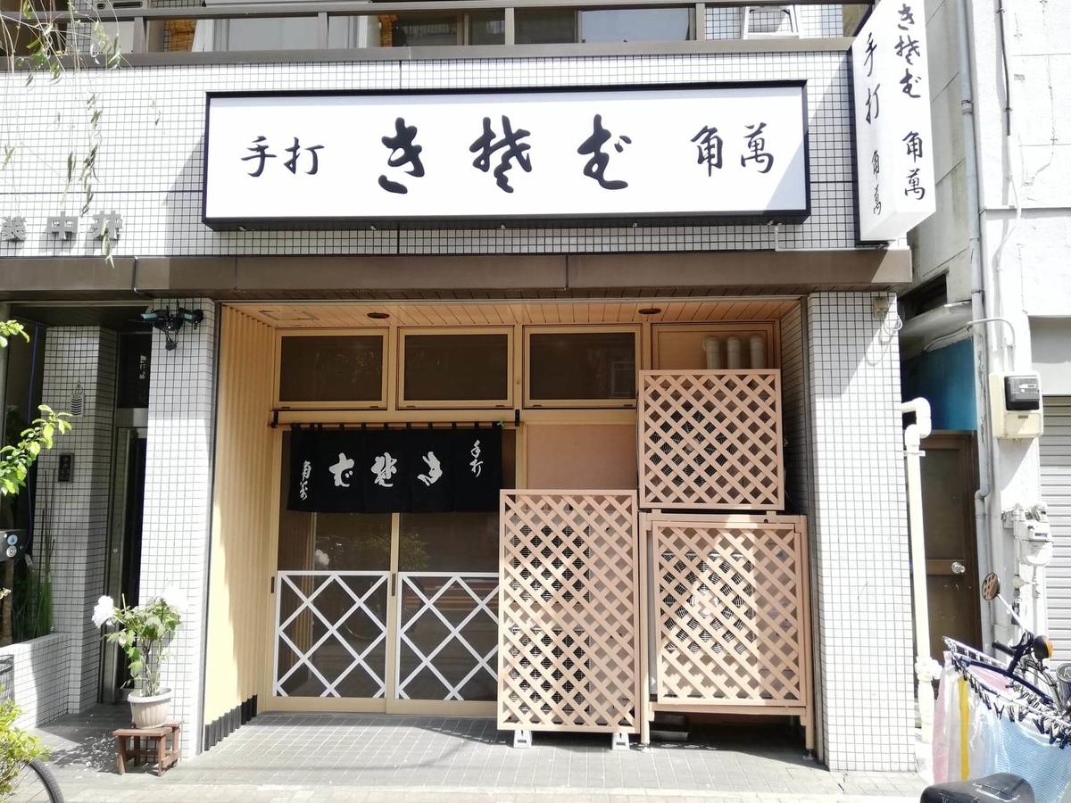 『浅草角萬』の外観写真