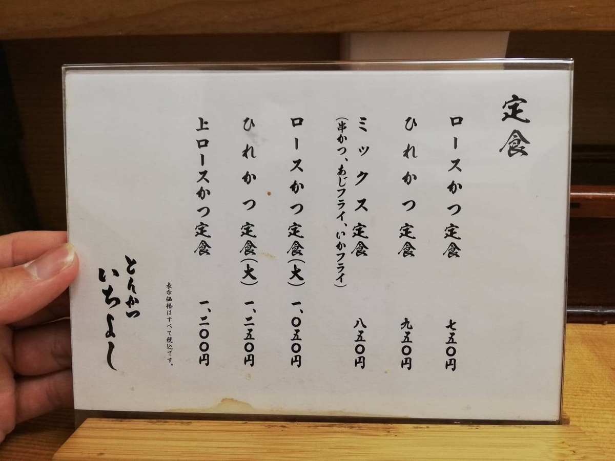 高田馬場『とんかついちよし』のメニュー表写真①