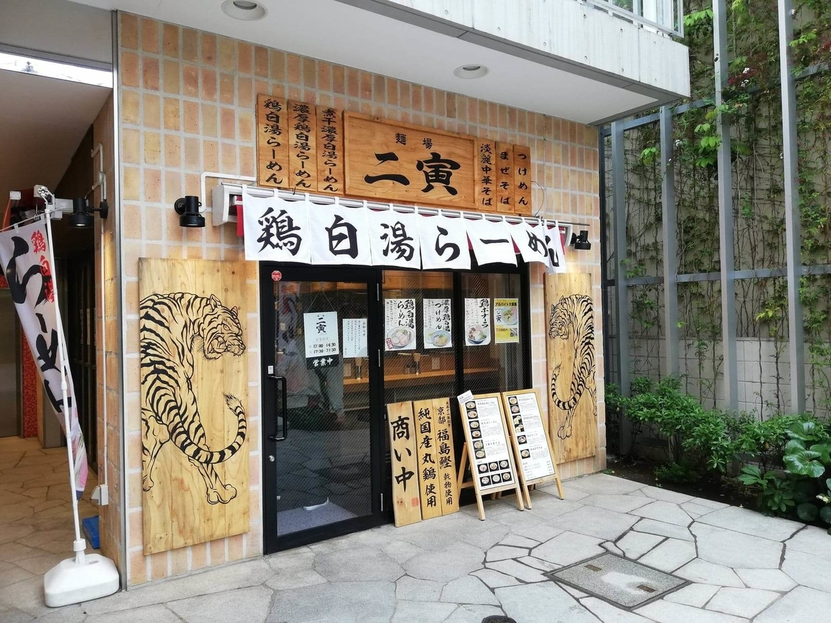 秋津(新秋津)『麺場二寅』の外観写真