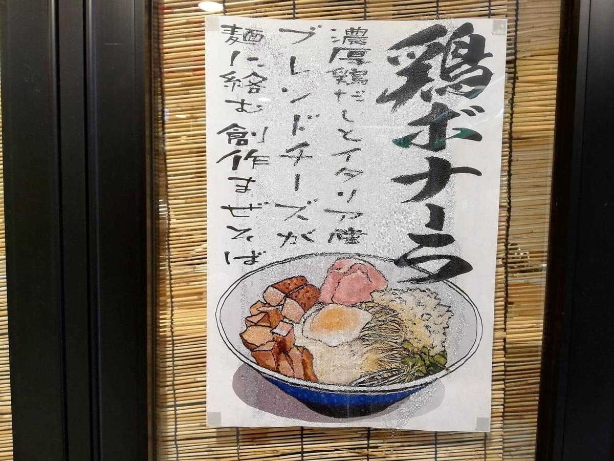 秋津(新秋津)『麺場二寅』の外のメニュー表写真