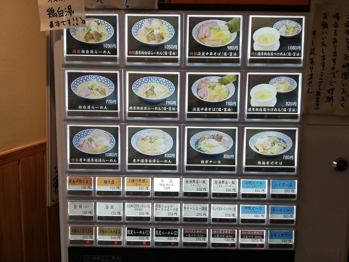 秋津(新秋津)『麺場二寅』の券売機写真