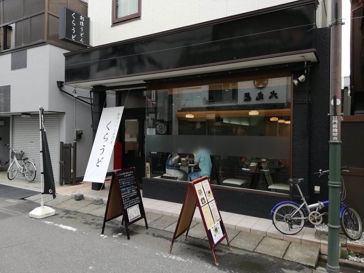 川越『創作うどん専門店くらうど』の外観写真