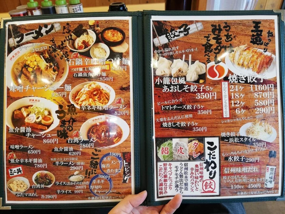 久米川『東京餃子食堂』のメニュー表写真②