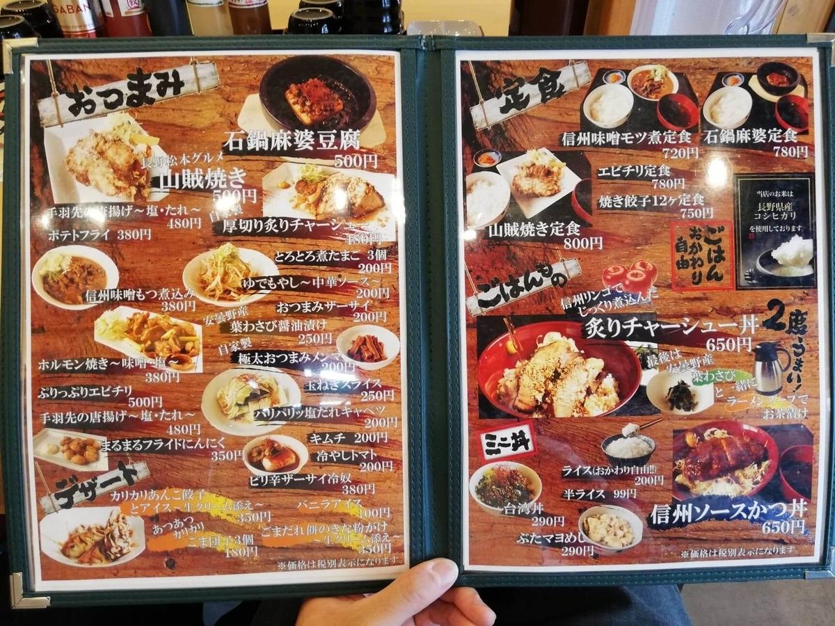 久米川『東京餃子食堂』のメニュー表写真③