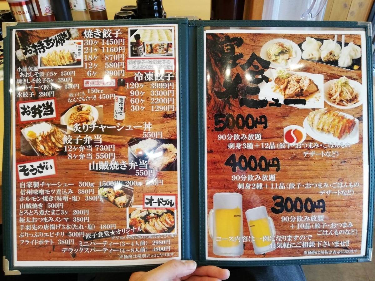 久米川『東京餃子食堂』のメニュー表写真④