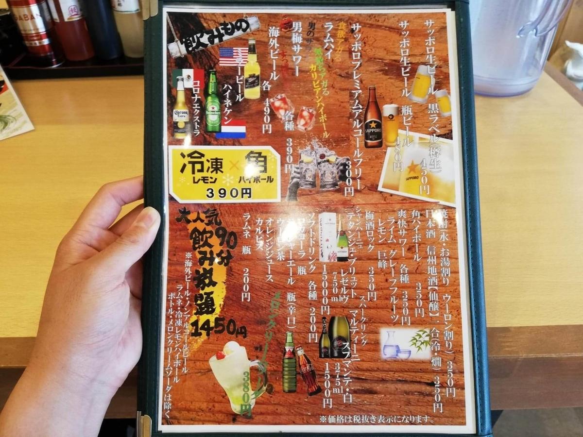 久米川『東京餃子食堂』のメニュー表写真⑤
