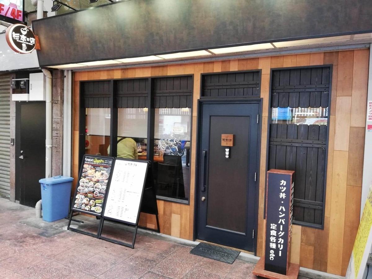 大宮『杉本の店』の外観写真