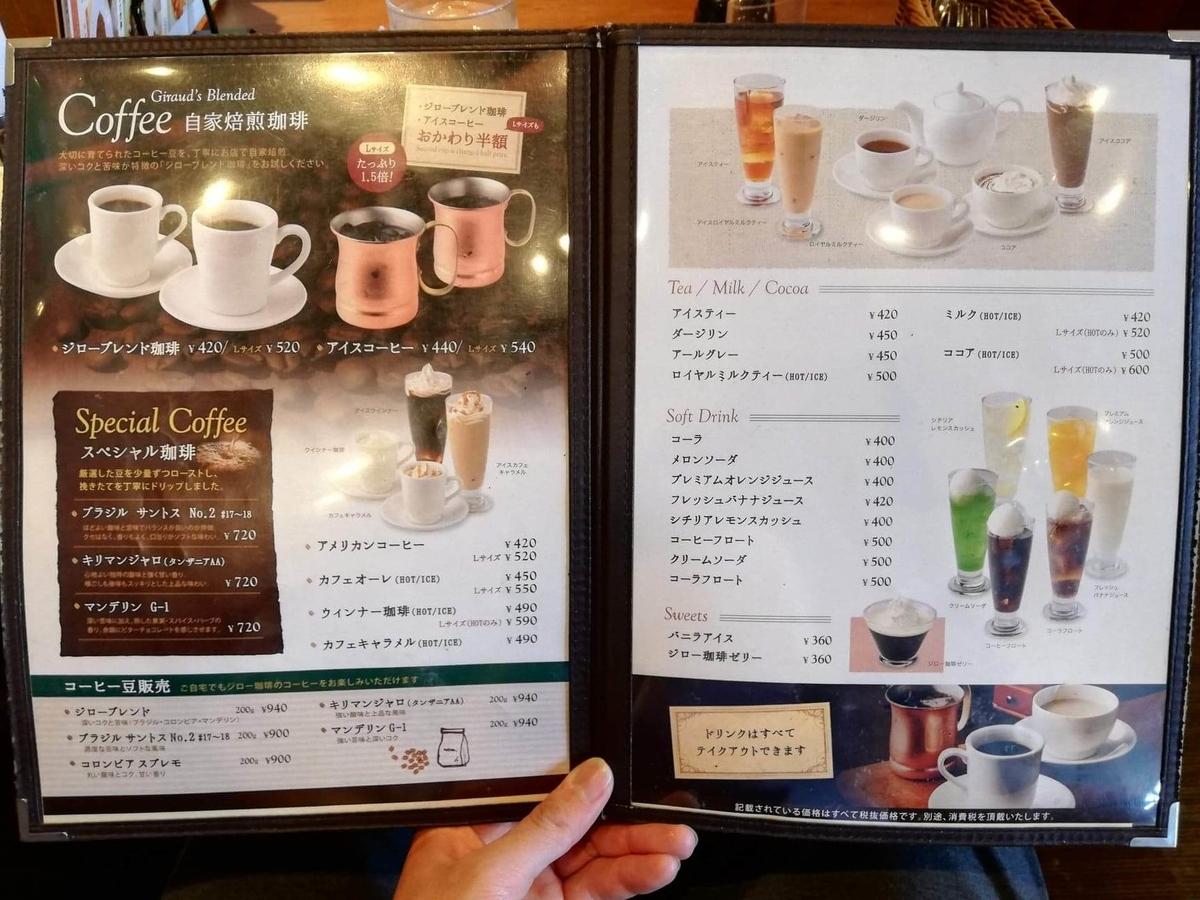 大宮(鉄道博物館駅)『ジロー珈琲』のメニュー表写真①