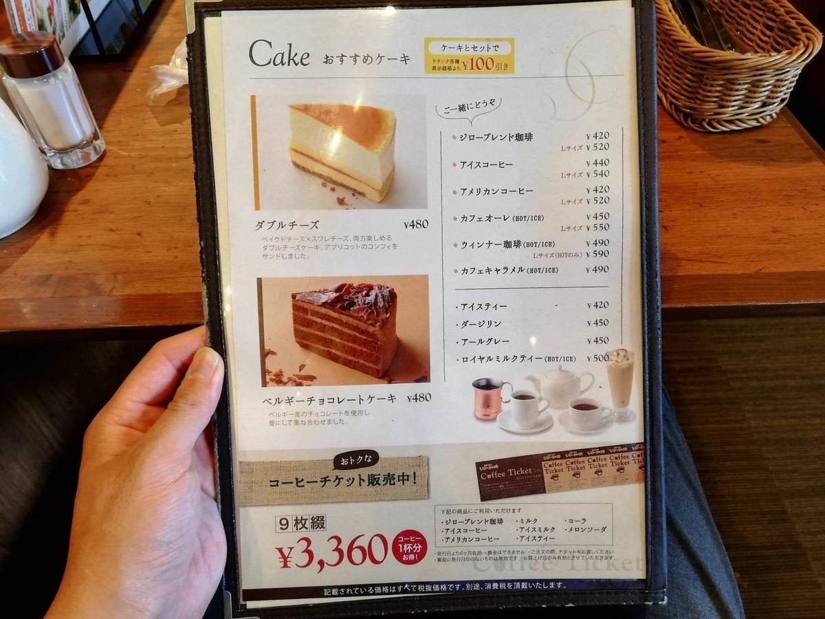 大宮(鉄道博物館駅)『ジロー珈琲』のメニュー表写真③
