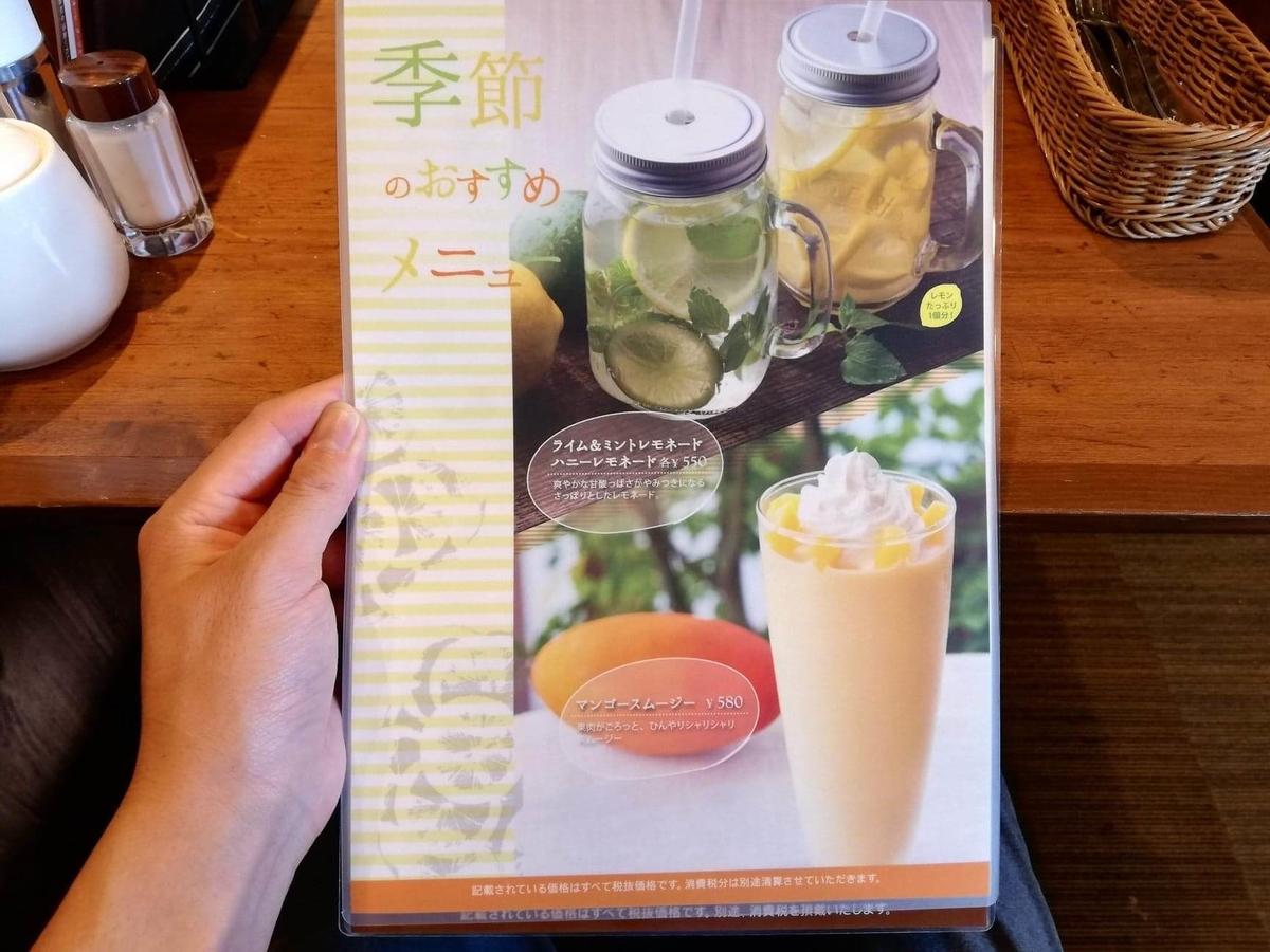 大宮(鉄道博物館駅)『ジロー珈琲』のメニュー表写真④