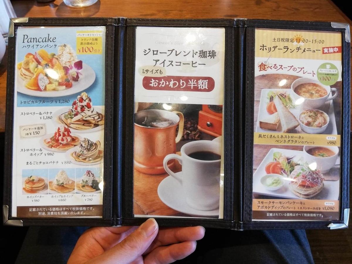 大宮(鉄道博物館駅)『ジロー珈琲』のメニュー表写真⑦