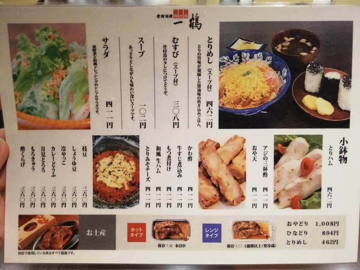 香川県高松市『骨付鳥一鶴』のメニュー表写真②