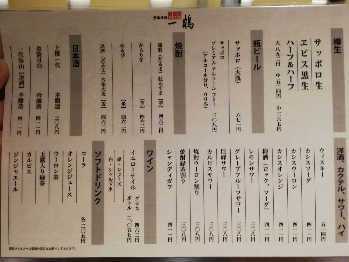 香川県高松市『骨付鳥一鶴』のメニュー表写真③