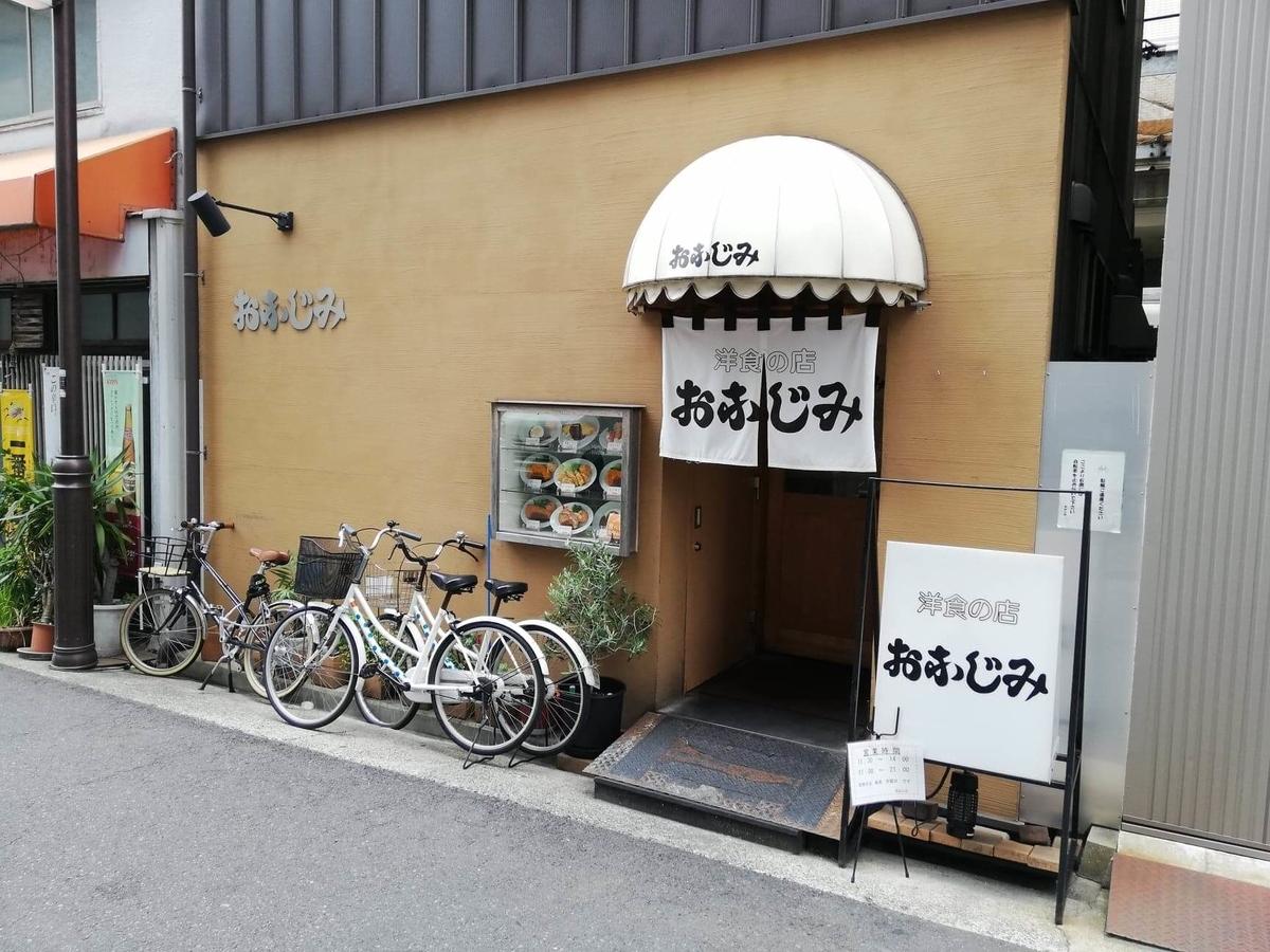 香川県高松市『洋食おなじみ』の外観写真