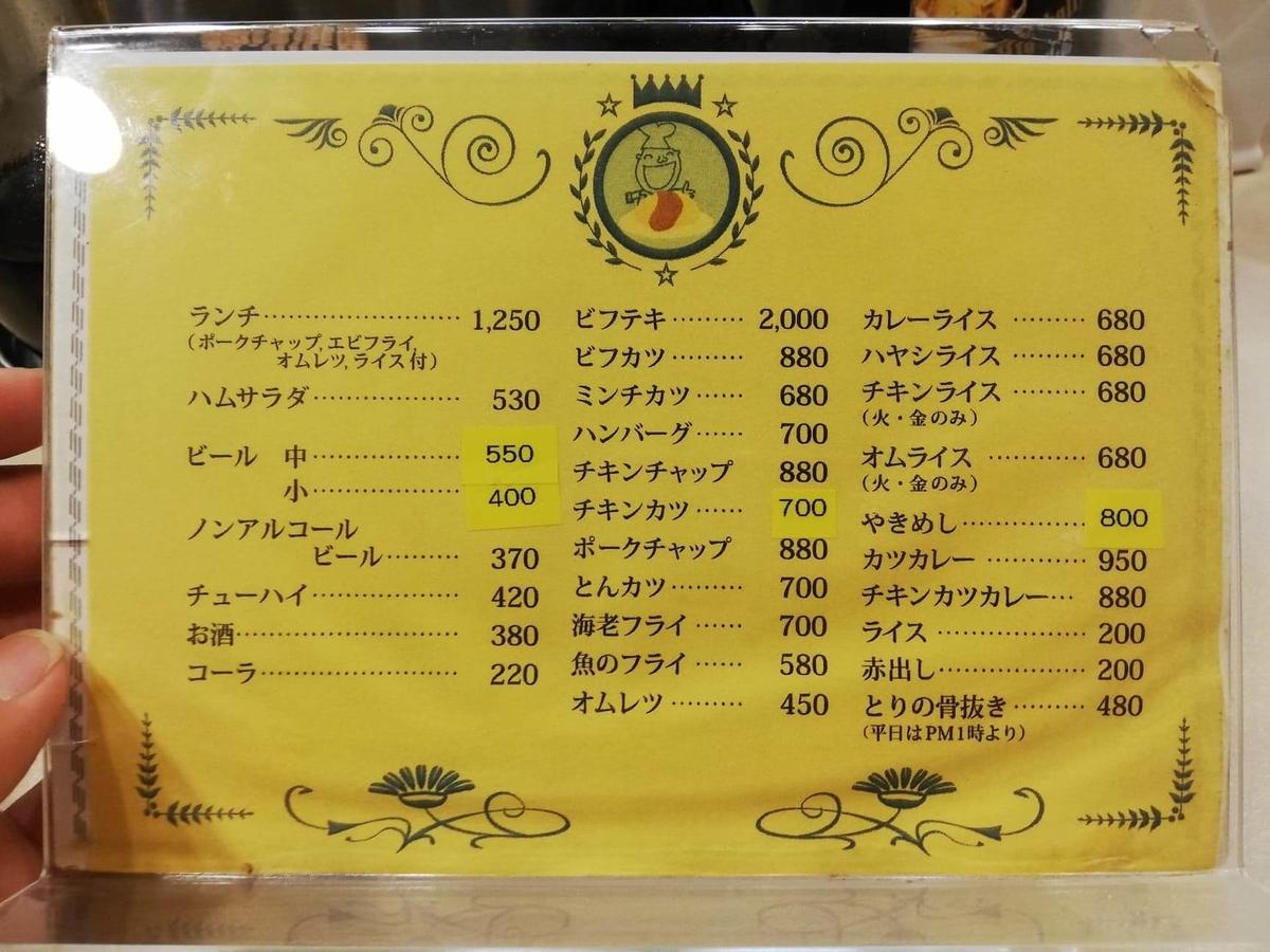 香川県高松市『洋食おなじみ』のメニュー表写真