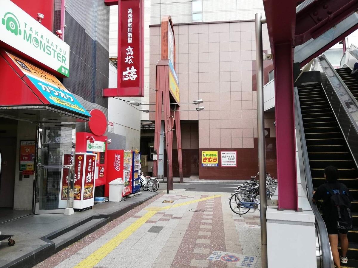 瓦町駅から香川県高松市『洋食おなじみ』へのアクセス写真⑥
