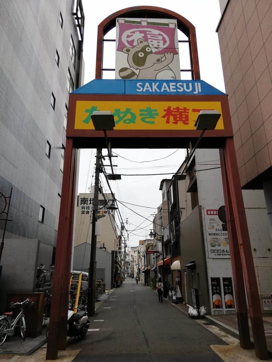 瓦町駅から香川県高松市『洋食おなじみ』へのアクセス写真⑦