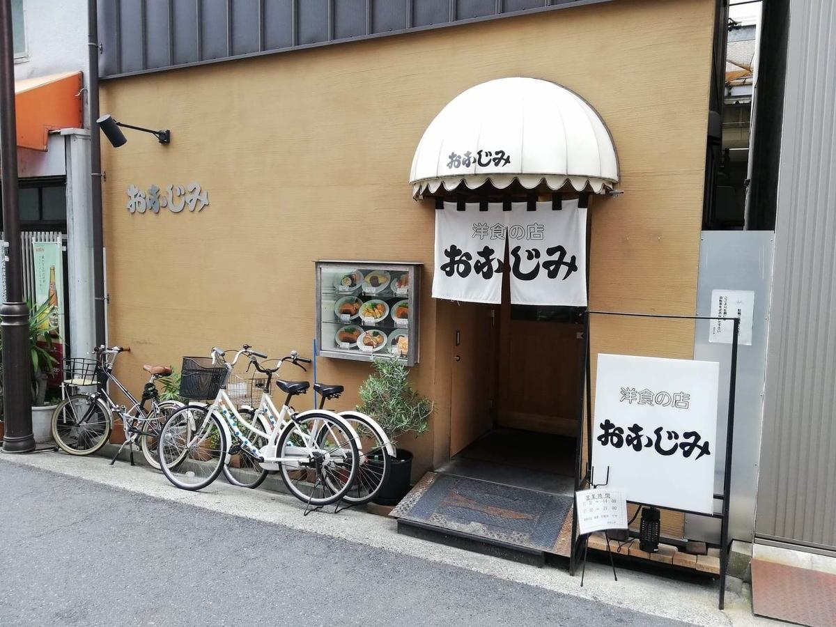 瓦町駅から香川県高松市『洋食おなじみ』へのアクセス写真⑧