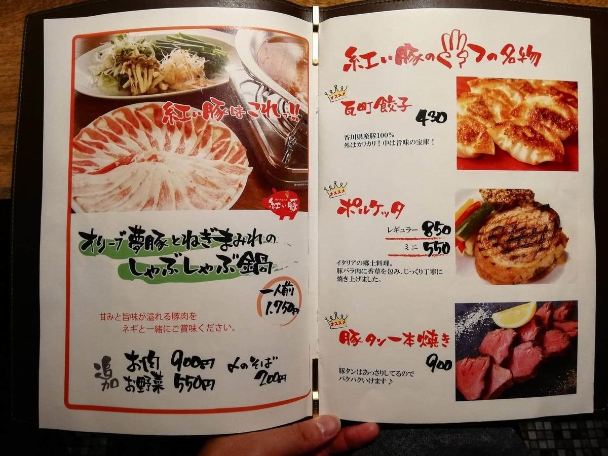 香川県高松市『瀬戸内豚料理紅い豚』のメニュー表写真②