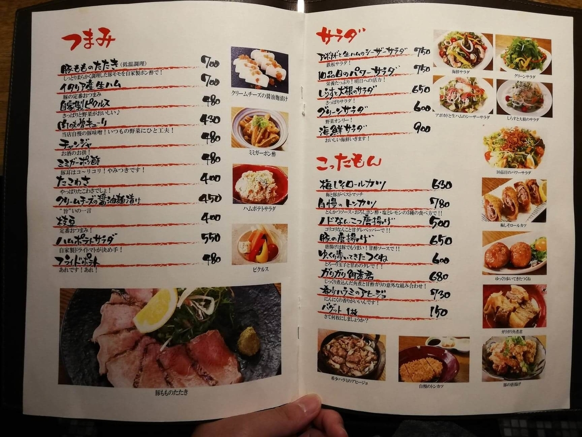 香川県高松市『瀬戸内豚料理紅い豚』のメニュー表写真③