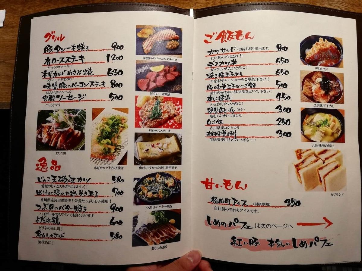 香川県高松市『瀬戸内豚料理紅い豚』のメニュー表写真④
