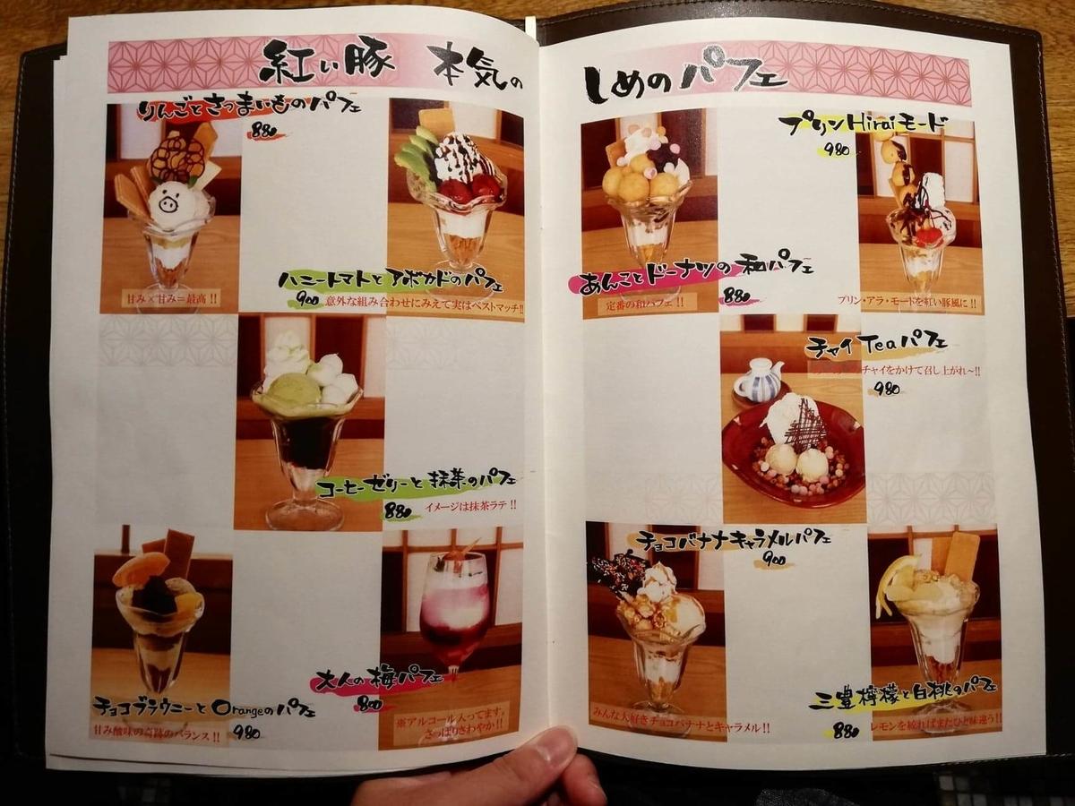 香川県高松市『瀬戸内豚料理紅い豚』のメニュー表写真⑤