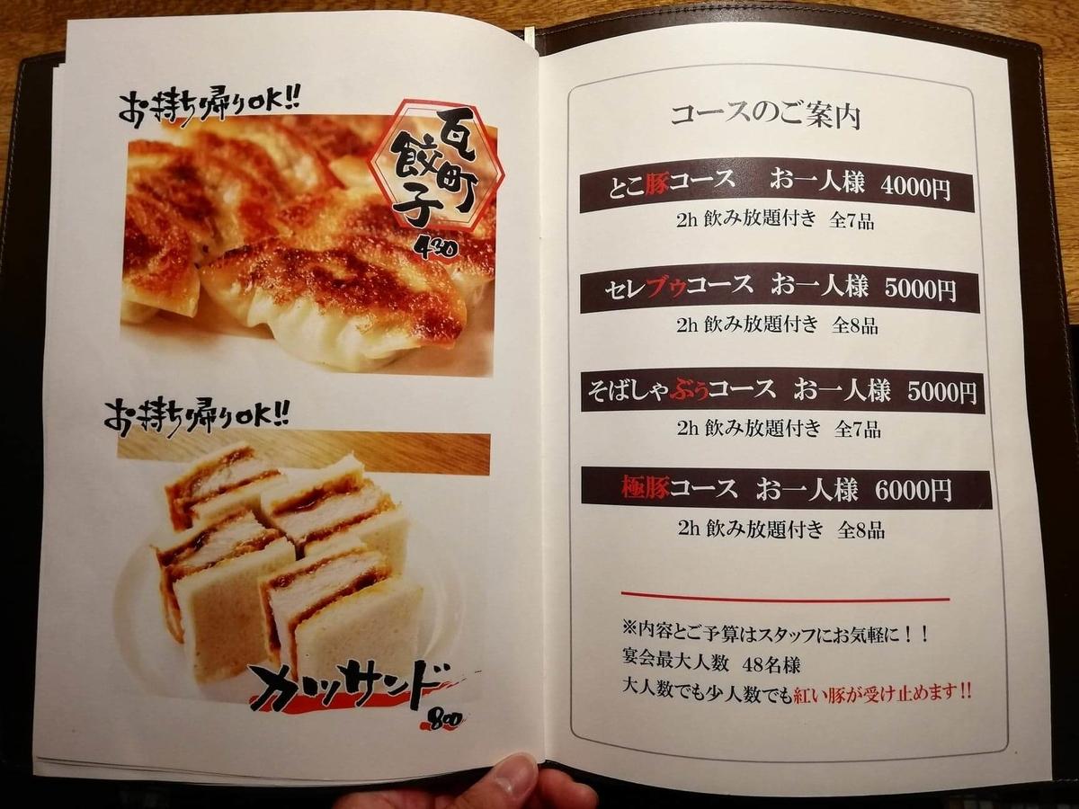 香川県高松市『瀬戸内豚料理紅い豚』のメニュー表写真⑥