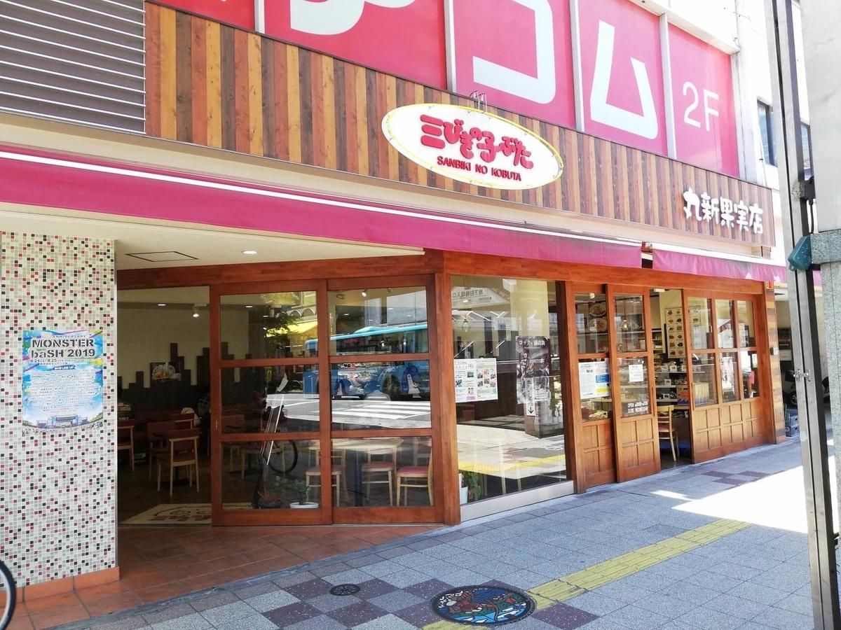 香川県高松市『三びきの子ぶた』の外観写真