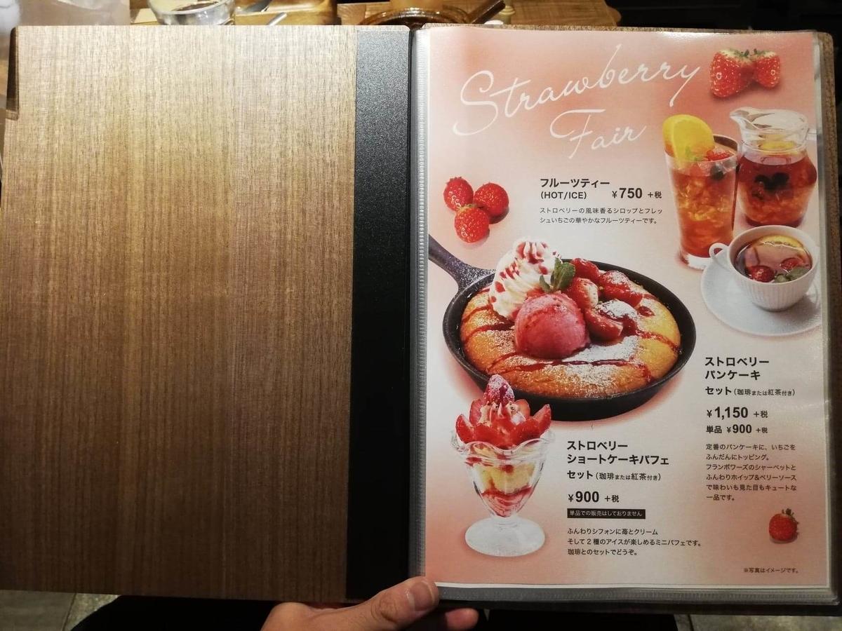 大宮『ドトール珈琲農園』のメニュー表写真①