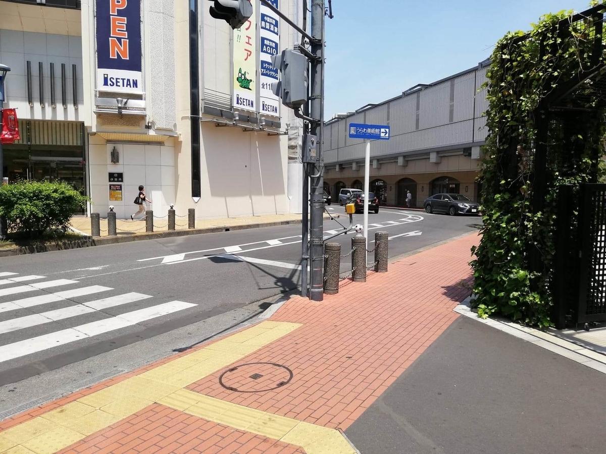 浦和駅からオープンキッチン然(Open Kitchen 然)への行き方写真③