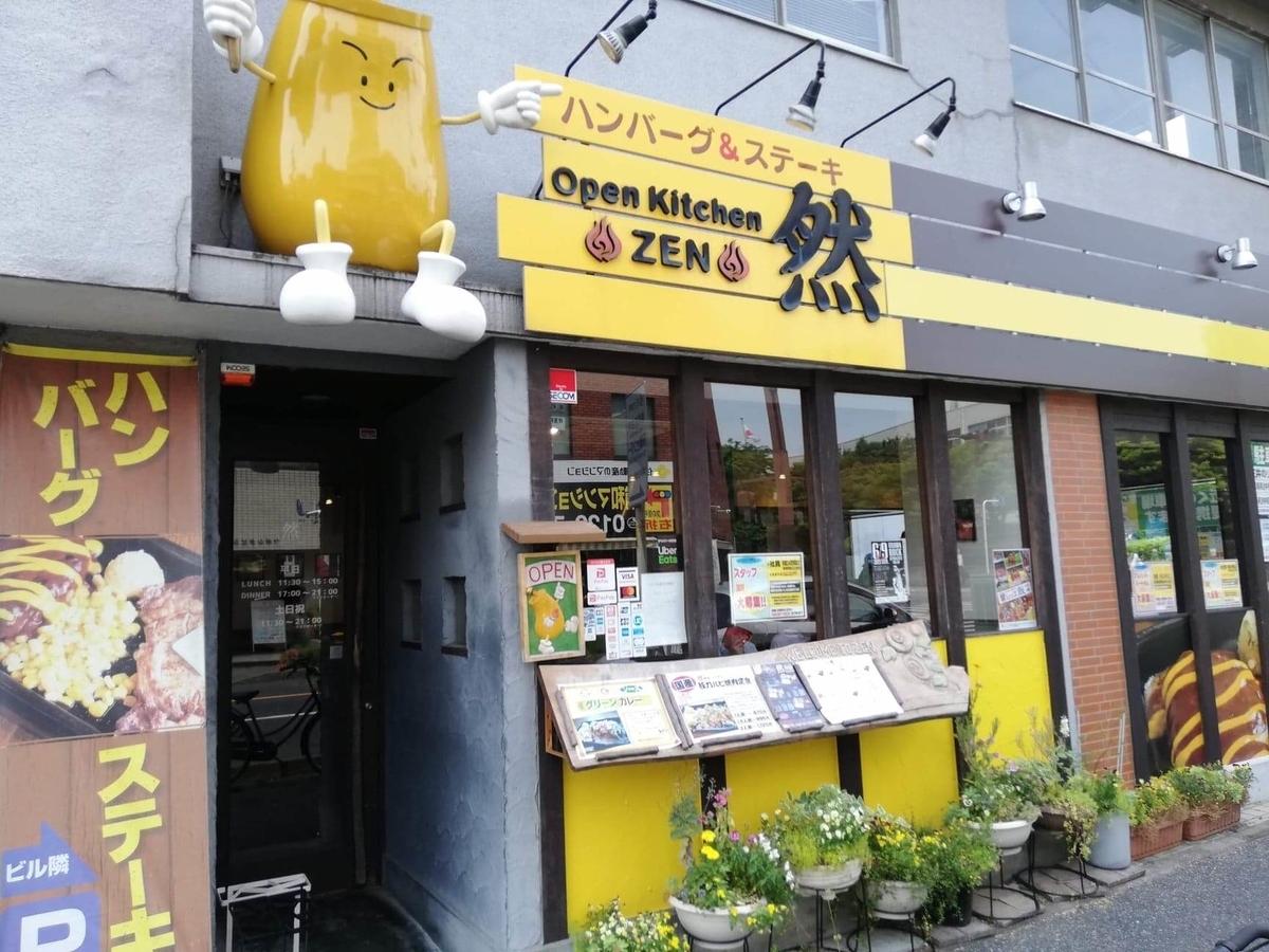 浦和『オープンキッチン然(Open Kitchen 然)』の外観写真