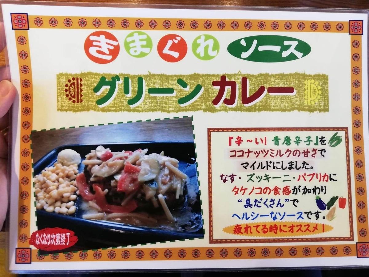 浦和『オープンキッチン然(Open Kitchen 然)』のソースの説明写真②